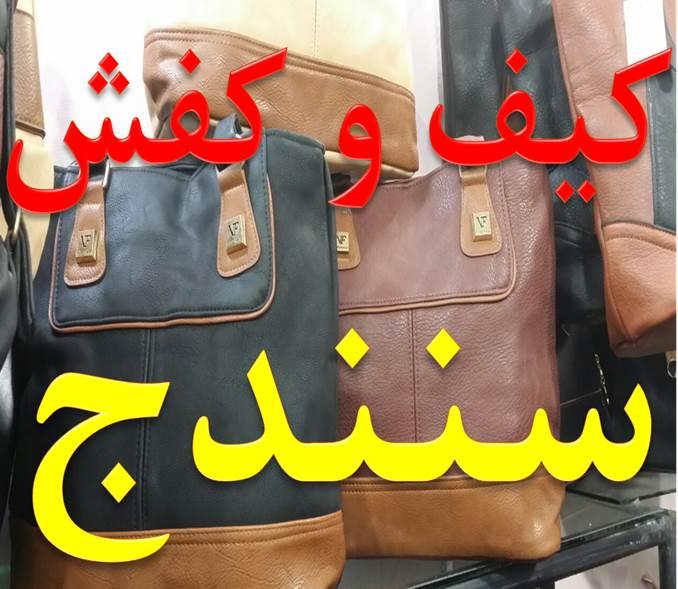 جستجوی مشاغل شهرستان سنندج کیف و کفشفروشگاه کیف و کفش زنانه خانم گل در سنندج