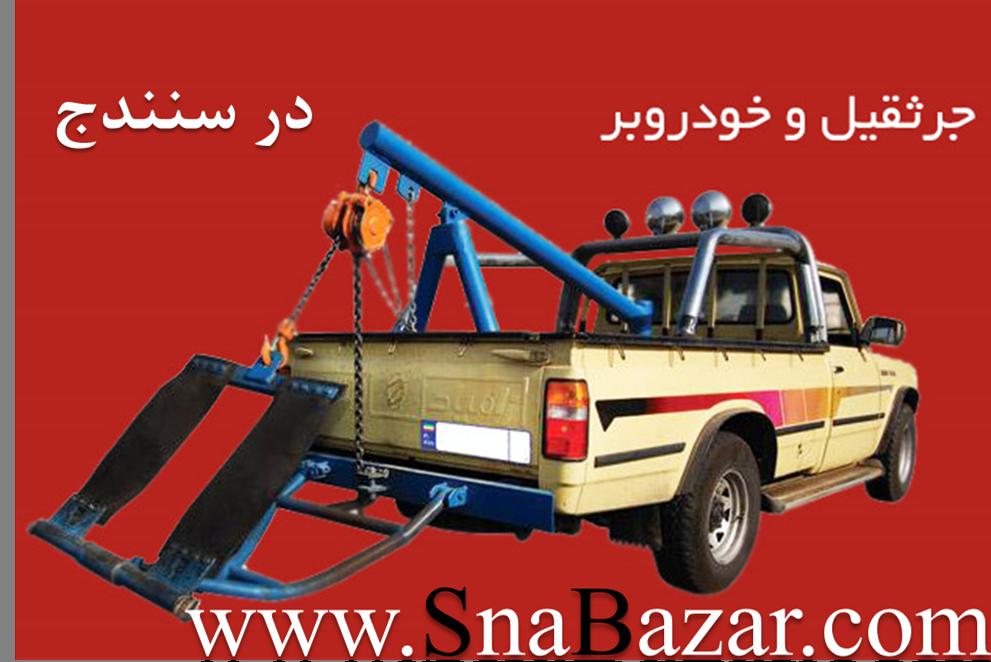 جستجوی مشاغل شهرستان سنندج جرثقیل و امداد خودرو