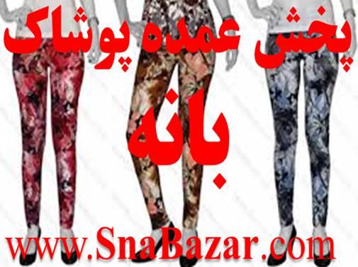 فروش عمده پوشاک چینی بانه - مد ایرانی