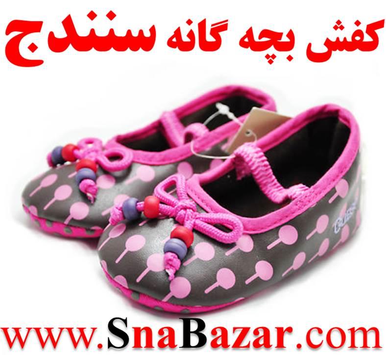 جستجوی مشاغل شهرستان سنندج کیف و کفشفروشگاه کفش بچه گانه پاپا در سنندج